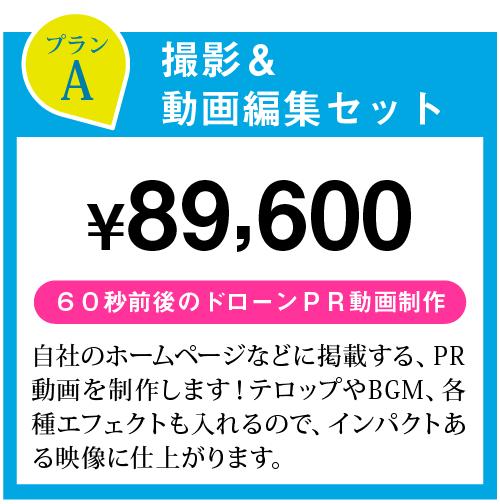 撮影&動画編集セット