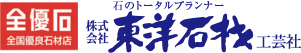 岡山・広島で実績4万件の株式会社 東洋石材工芸社