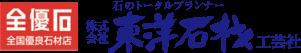 岡山・広島でお墓・石材店なら 施工実績5万件の東洋石材工芸社